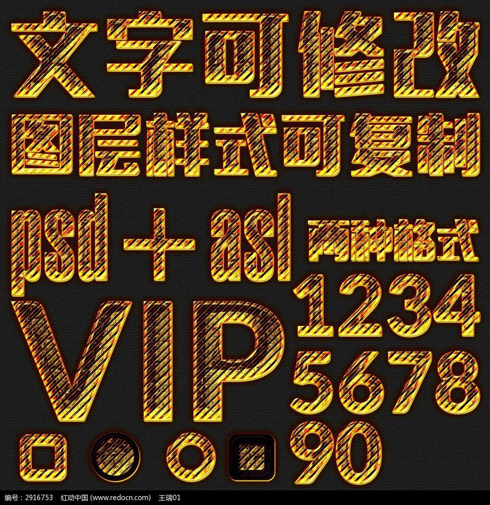 8款 ps金属钢铁艺术字体样式psd设计下载