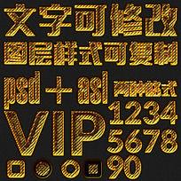 黄色纹理PS艺术字体