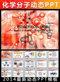 基因医疗DNA生物科学科研PPT
