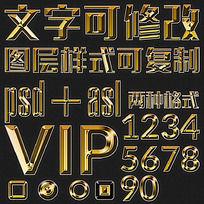 立体金色艺术字体