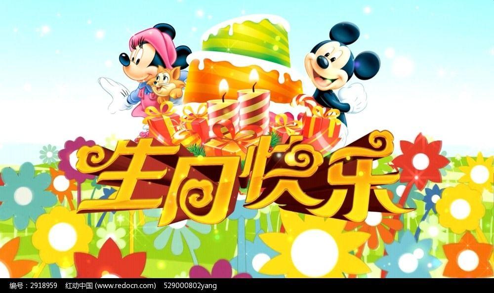 5款生日快乐米奇祝福mov视频下载图片