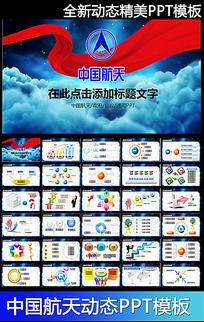 中国航空航天宇航员科技航空PPT