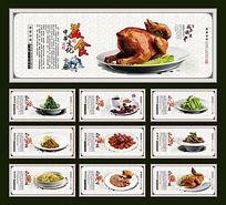 中国美食文化菜谱设计