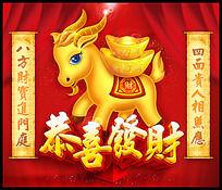 2015春节恭喜发财海报