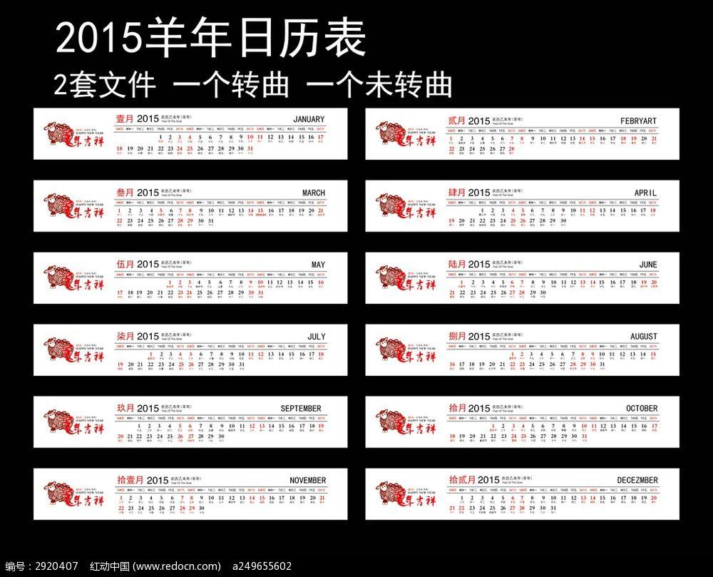2015羊年日历表下载_海报设计/宣传单/广告牌图片图片
