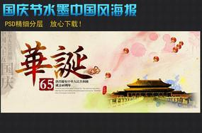 国庆节水墨中国风海报