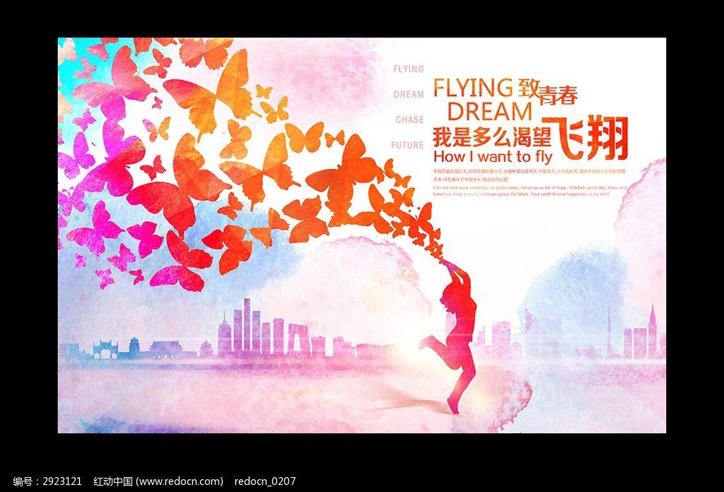 国外创意放飞梦想海报设计图片
