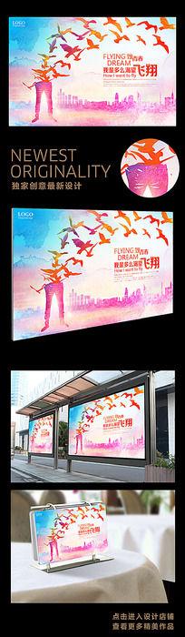 国外创意海报我是多么渴望飞翔