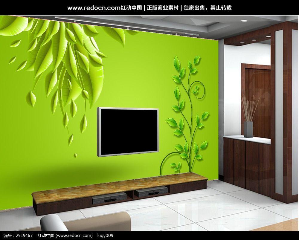 绿色清新电视背景墙