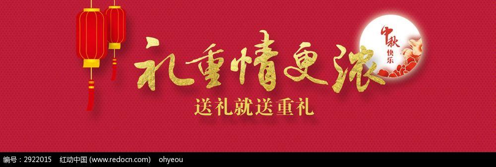 砖展图 装修图 海报设计 活动海报 节日海报-13款 淘宝天猫中秋节促