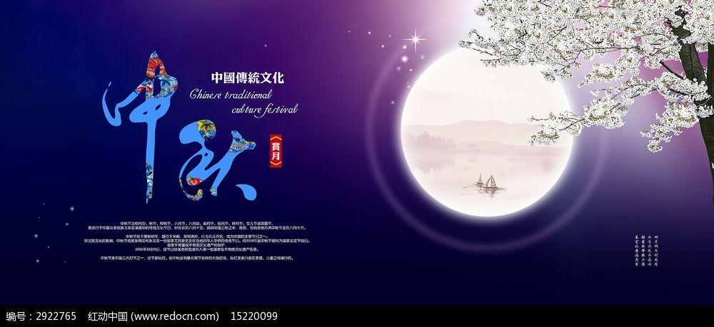 中秋宣传海报psd素材下载_中秋节设计图片_编号_红动图片