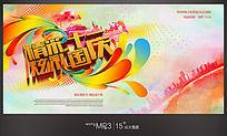 炫彩十一国庆海报背景