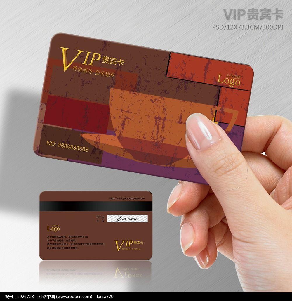 茶餐厅会员卡设计图片