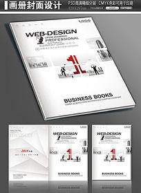 大气简约商务画册封面设计