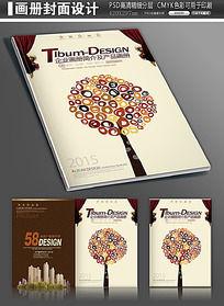 房地产楼书宣传画册封面设计