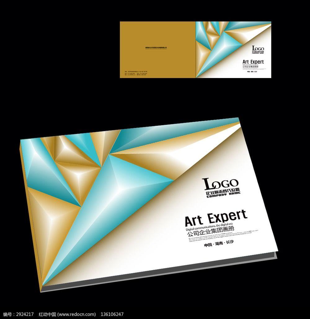 黄金产品手册封面设计