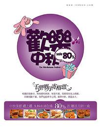 欢乐中秋月饼活动海报