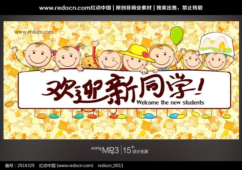 开学季宣传海报 开学季手绘海报