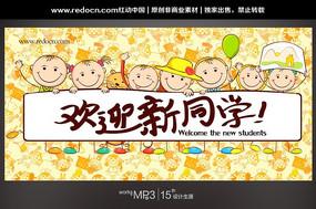 欢迎新同学开学季海报