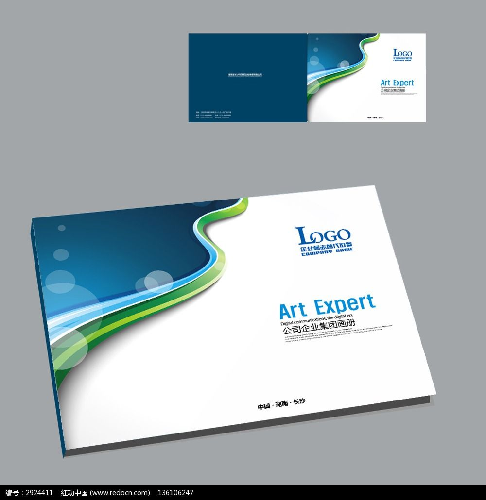 简约公司商务画册封面设计