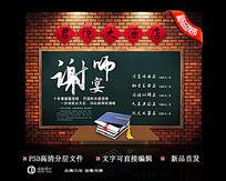 酒店谢师宴教师节创意海报
