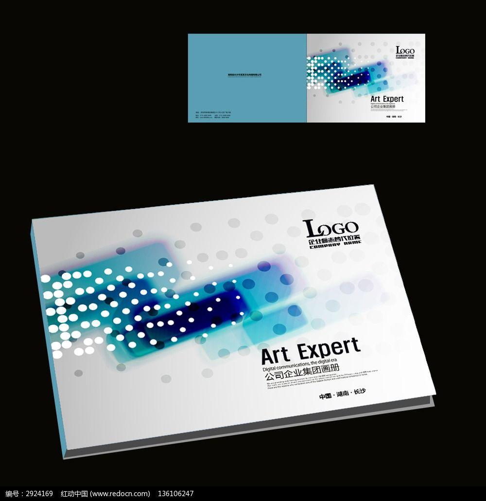 蓝色科技波点产品手册封面设计图片