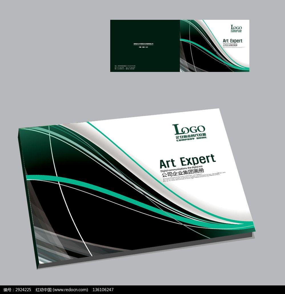 绿色环保产品封面设计psd下载图片