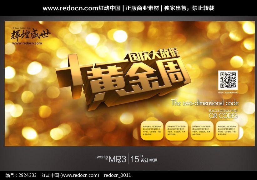 十一国庆黄金周促销海报图片