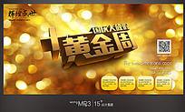 十一国庆黄金周促销海报