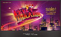 十一国庆节特惠海报