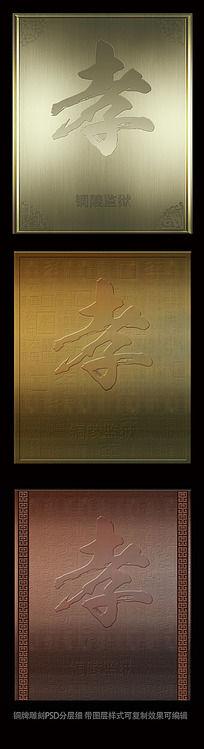 铜牌孝字设计