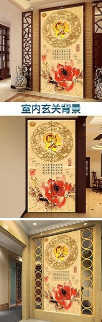 中国风彩雕福字玄关背景