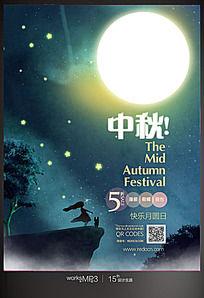 中秋佳节商场促销海报