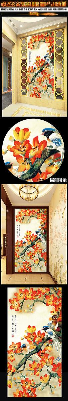 中式古典工笔花鸟玄关过道图