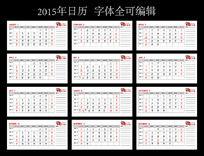 2015年日历牌