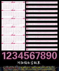 2015年日历月份表
