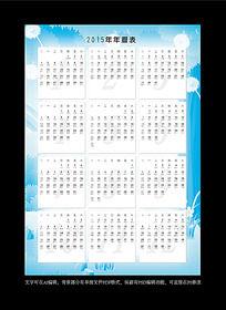 2015羊年月历表设计