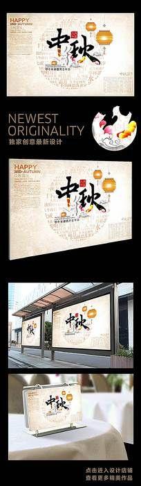 共赏中秋海报设计