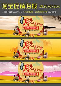 淘宝天猫中秋节首页装修海报设计 PSD