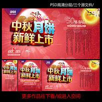 中秋佳节月饼新鲜上市促销海报