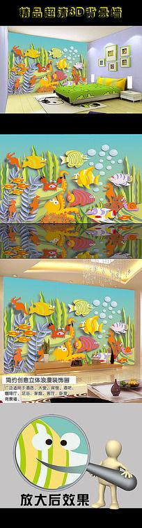 3D卡通海底世界室内背景墙