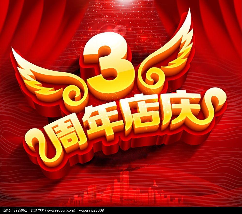 3_3周年店庆宣传海报
