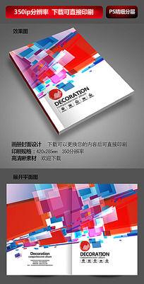炫彩动感科技画册封面设计