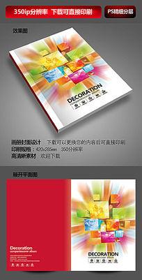 炫彩方块画册封面设计