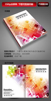 创意炫彩画册封面设计