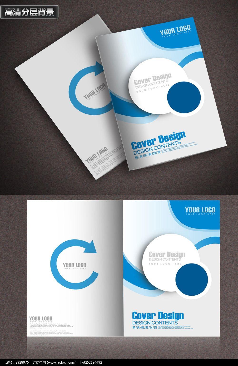 电子产品画册封面图片