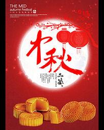红色喜庆中秋创意海报