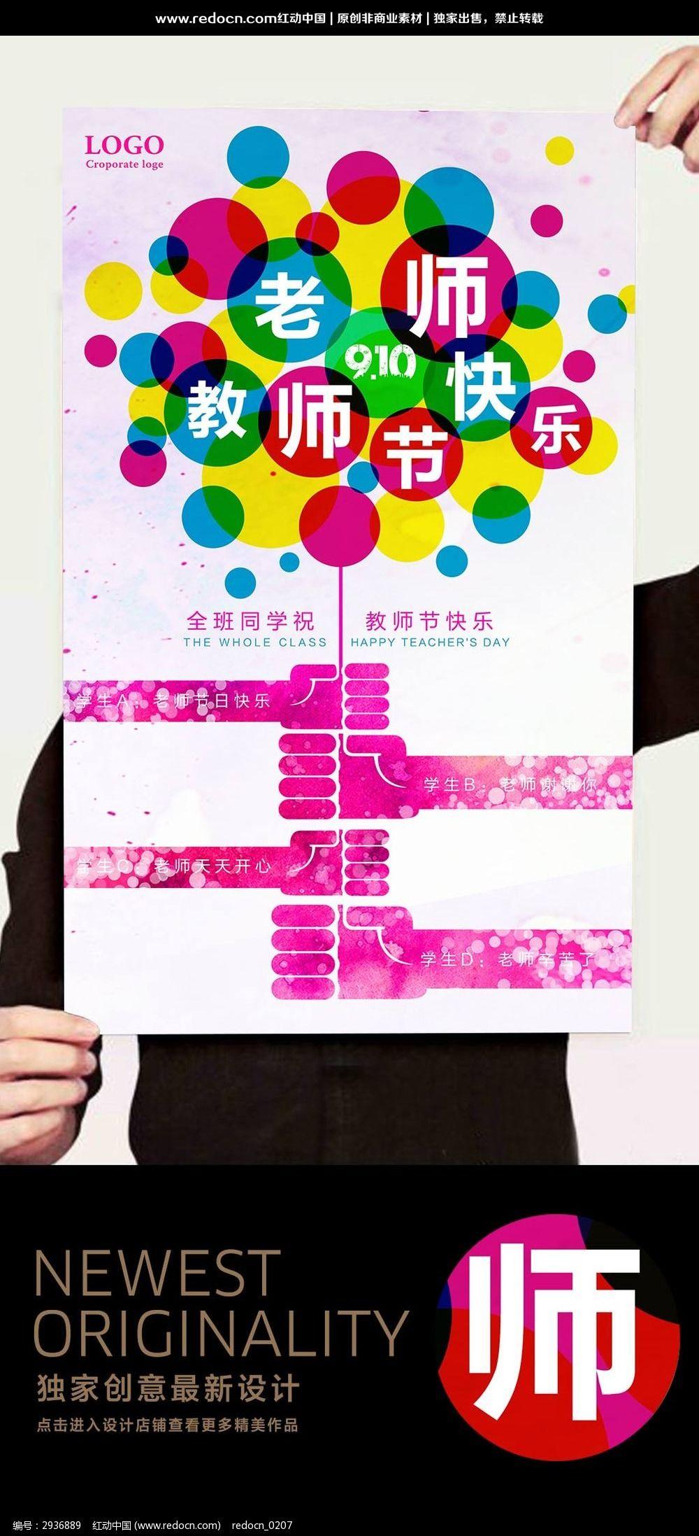 教师节创意海报图片图片