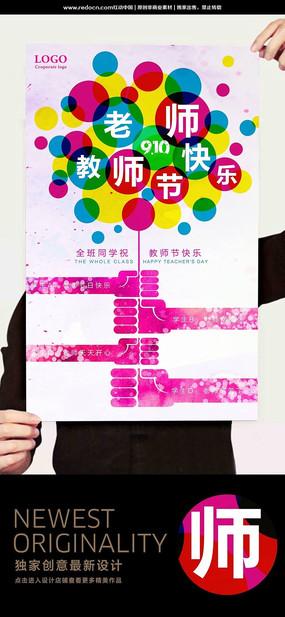 教师节创意海报 PSD
