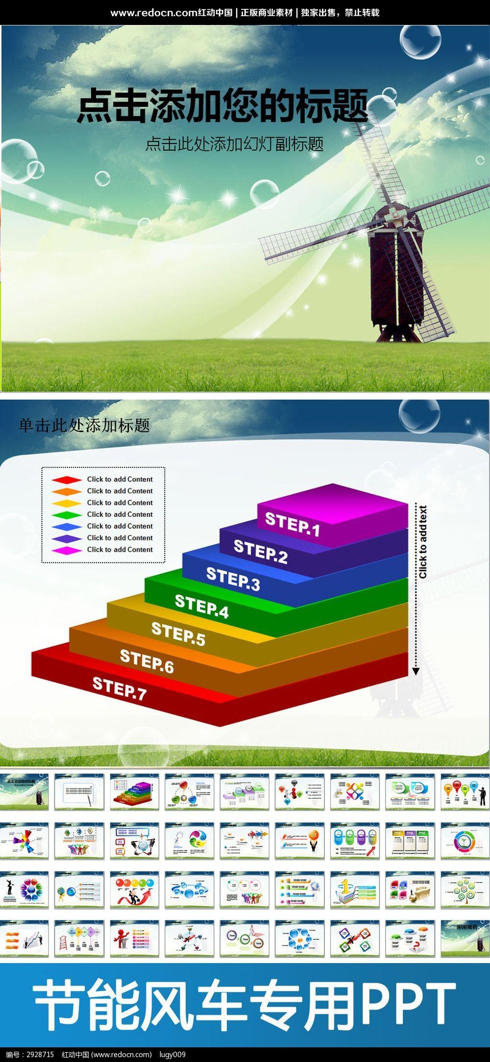 节能环保工作计划ppt模板图片